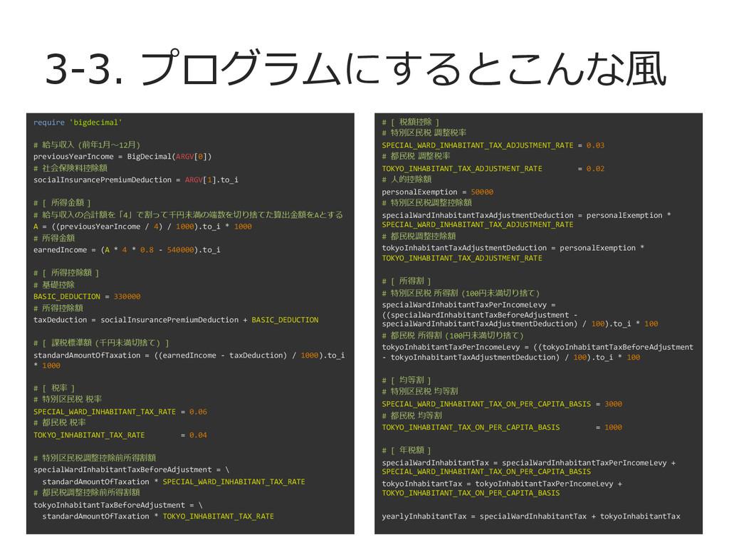 3-‐‑‒3. プログラムにするとこんな⾵風 require 'bigdecimal'...