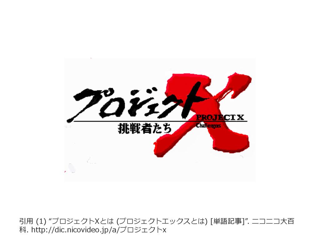 """引⽤用 (1) """"プロジェクトXとは (プロジェクトエックスとは) [単語記事]"""". ..."""