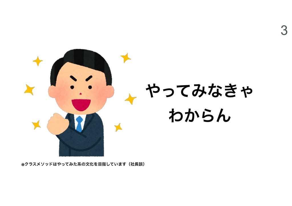 !3 ͬͯΈͳ͖Ό Θ͔ΒΜ ※ΫϥεϝιουͬͯΈͨܥͷจԽΛࢦ͍ͯ͠·͢ʢࣾஊʣ