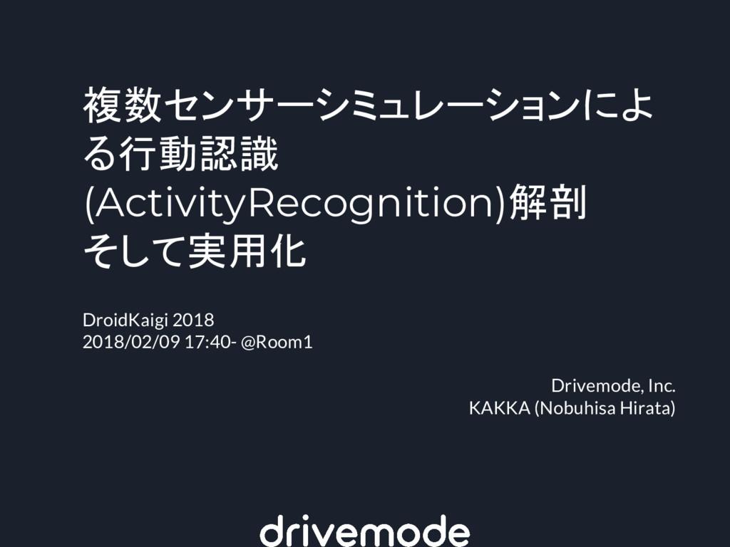 複数センサーシミュレーションによ る行動認識 (ActivityRecognition)解剖 ...