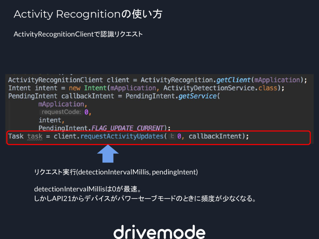 Activity Recognitionの使い方 ActivityRecognitionCli...