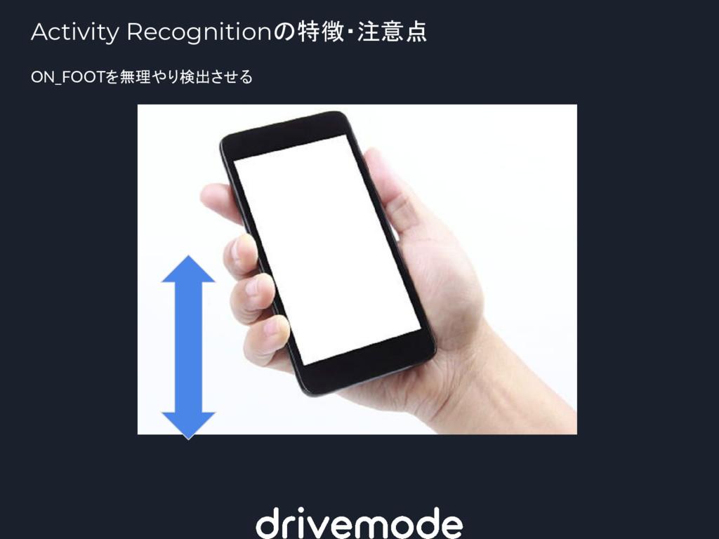 Activity Recognitionの特徴・注意点 ON_FOOTを無理やり検出させる