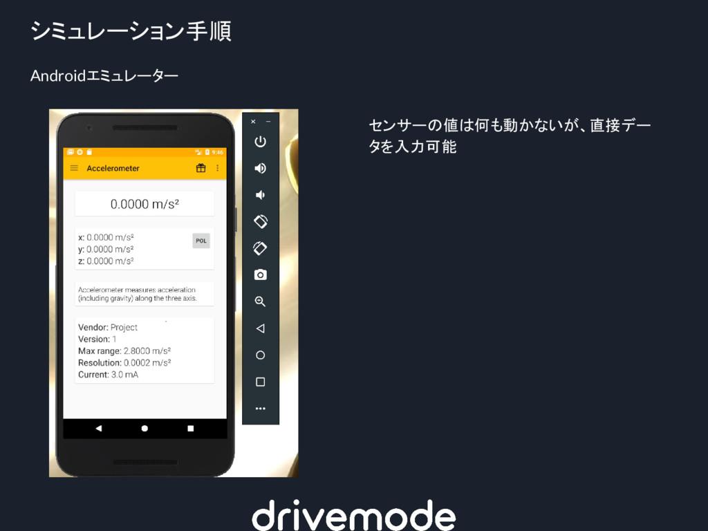 シミュレーション手順 Androidエミュレーター センサーの値は何も動かないが、直接デー タ...