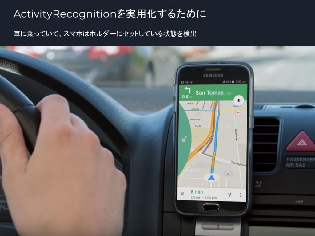 ActivityRecognitionを実用化するために 車に乗っていて、スマホはホルダーにセ...