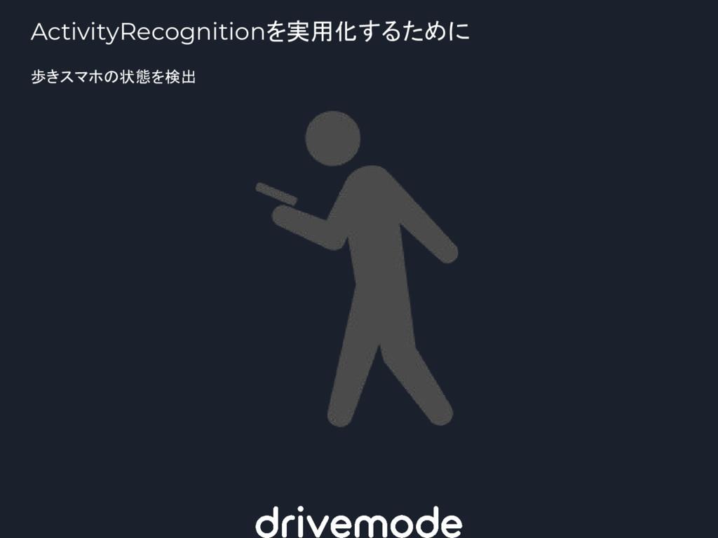 ActivityRecognitionを実用化するために 歩きスマホの状態を検出