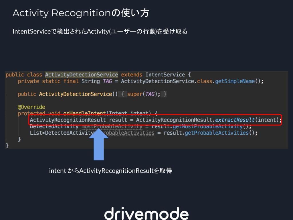 Activity Recognitionの使い方 IntentServiceで検出されたAct...