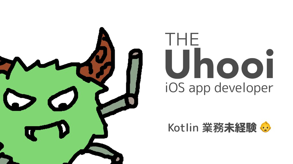 iOS app developer Kotlin 業務未経験