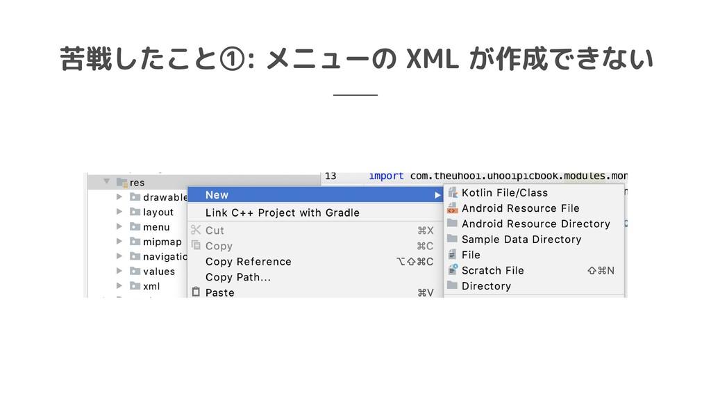 苦戦したこと①: メニューの XML が作成できない