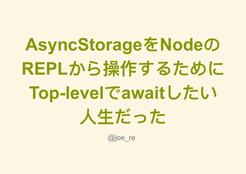 AsyncStorage をNode の REPL から操作するために Toplevel で...