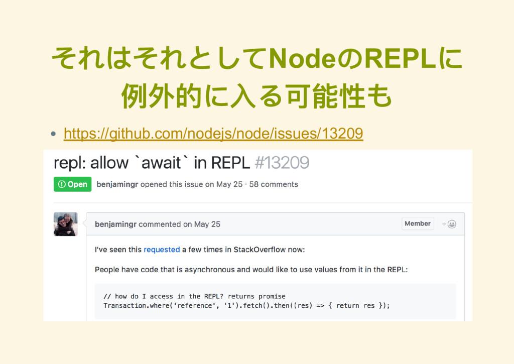 それはそれとしてNode のREPL に 例外的に入る可能性も https://github....