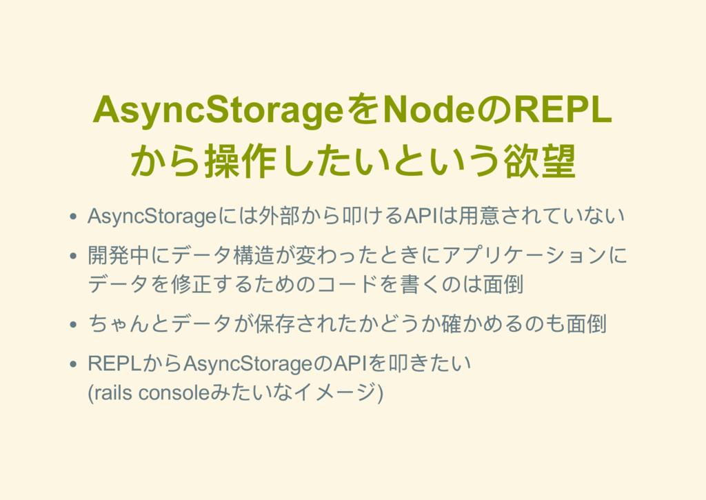 AsyncStorage をNode のREPL から操作したいという欲望 AsyncStor...