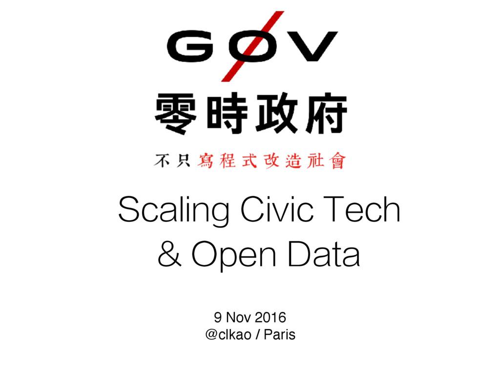 Scaling Civic Tech & Open Data 9 Nov 2016 @clka...