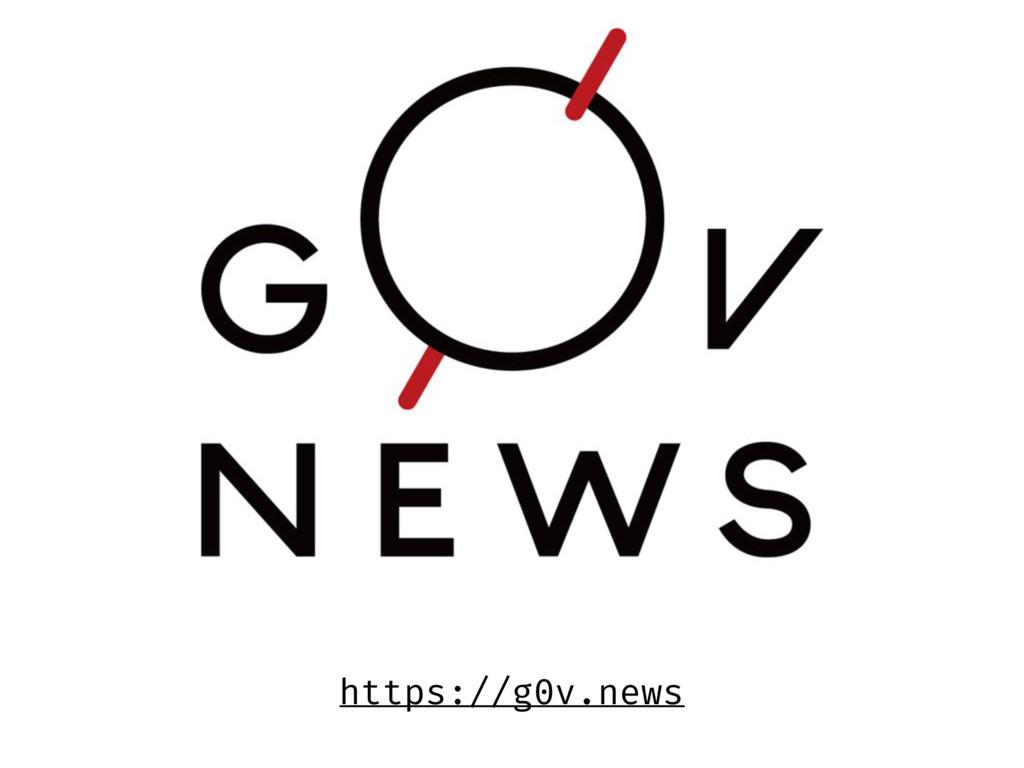 https://g0v.news
