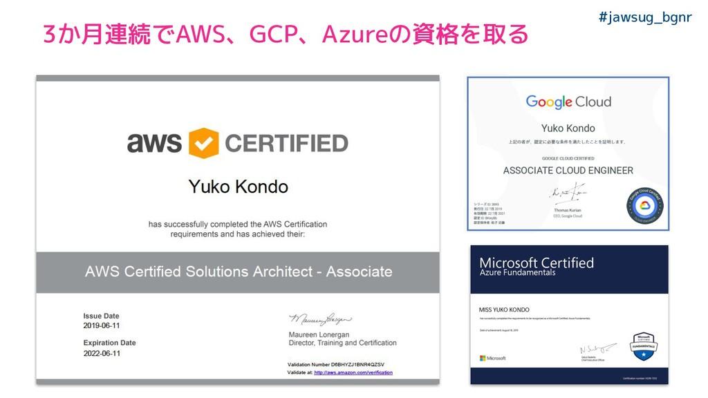 #jawsug_bgnr 3か月連続でAWS、GCP、Azureの資格を取る