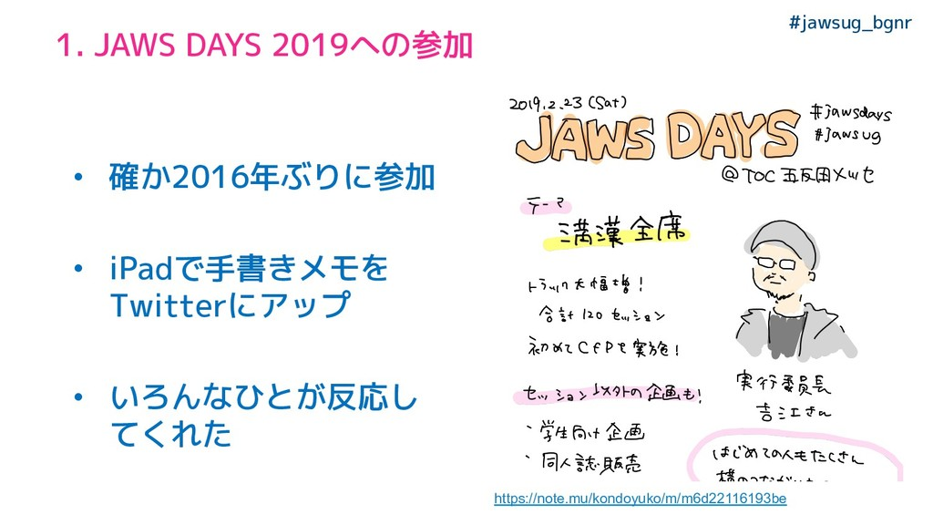 #jawsug_bgnr 1. JAWS DAYS 2019への参加 • 確か2016年ぶりに...