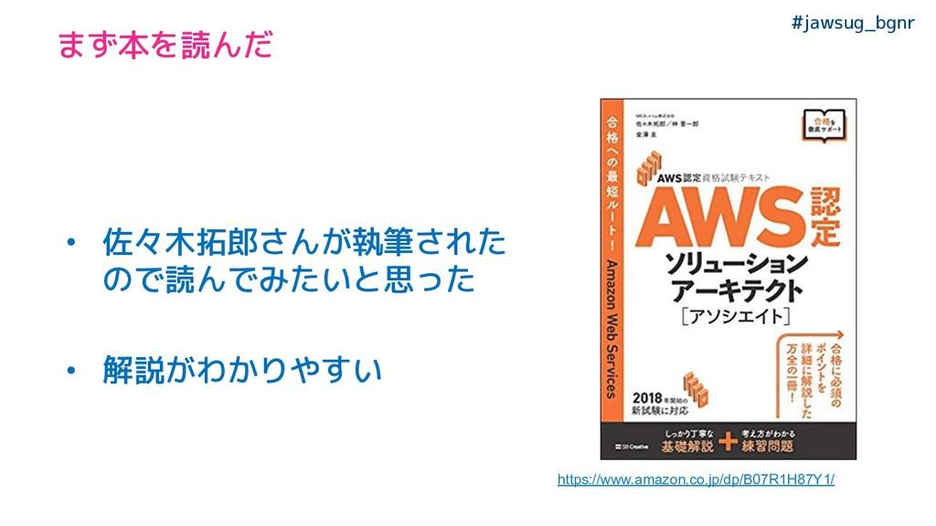 #jawsug_bgnr まず本を読んだ • 佐々木拓郎さんが執筆された ので読んでみたいと思...
