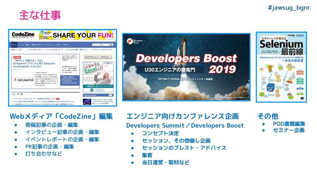 #jawsug_bgnr 主な仕事 Webメディア「CodeZine」編集 ● 寄稿記事の企画...