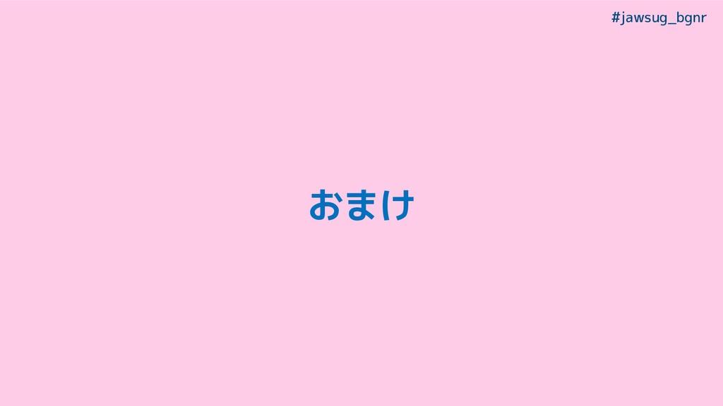 #jawsug_bgnr おまけ
