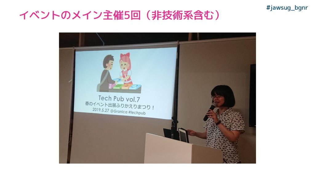 #jawsug_bgnr イベントのメイン主催5回(非技術系含む)