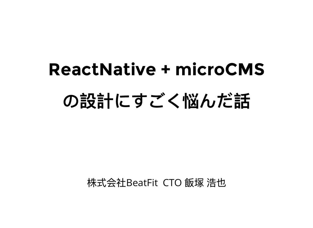 ReactNative + microCMS の設計にすごく悩んだ話 株式会社BeatFit ...