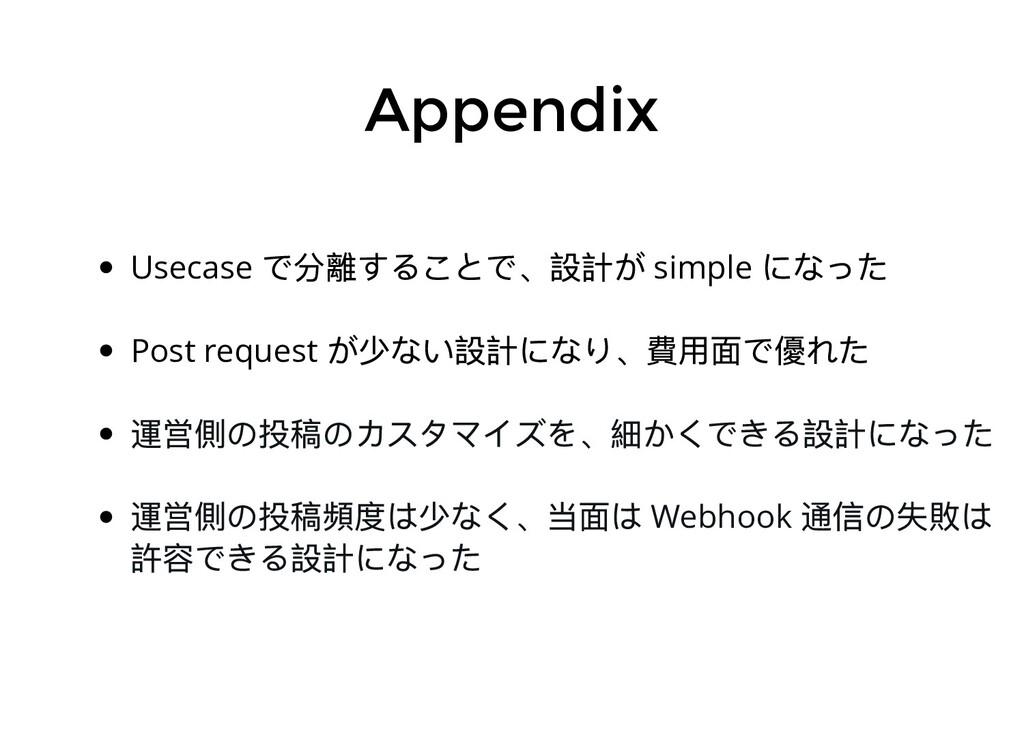 Appendix Usecase で分離することで、設計が simple になった Post ...