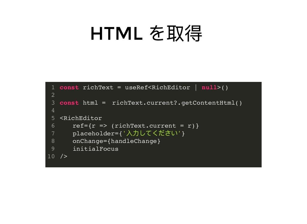 HTML を取得 const richText = useRef<RichEditor   n...