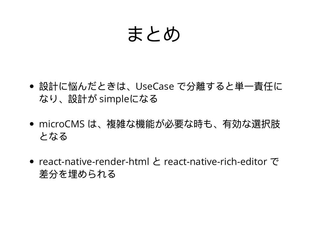 まとめ 設計に悩んだときは、UseCase で分離すると単⼀責任に なり、設計が simple...