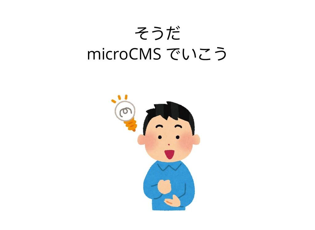 そうだ microCMS でいこう