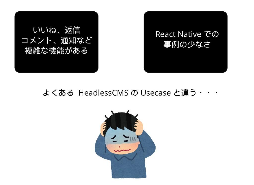 いいね、返信 コメント、通知など 複雑な機能がある React Native での 事例の少な...
