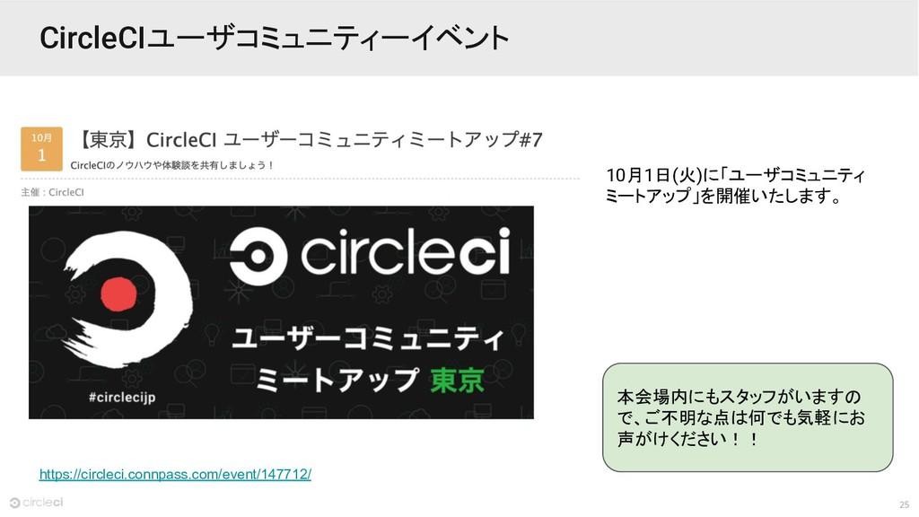 25 CircleCIユーザコミュニティーイベント 10月1日(火)に「ユーザコミュニティ ミ...