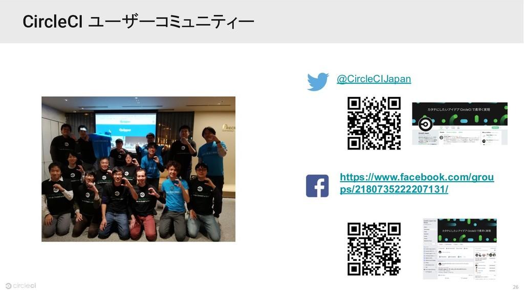 26 CircleCI ユーザーコミュニティー @CircleCIJapan https://...