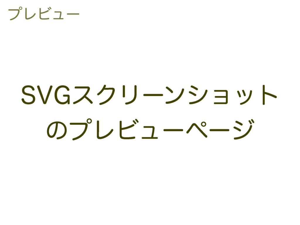 47(εΫϦʔϯγϣοτ ͷϓϨϏϡʔϖʔδ ϓϨϏϡʔ