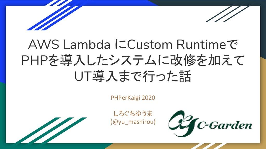 AWS Lambda にCustom Runtimeで PHPを導入したシステムに改修を加えて...
