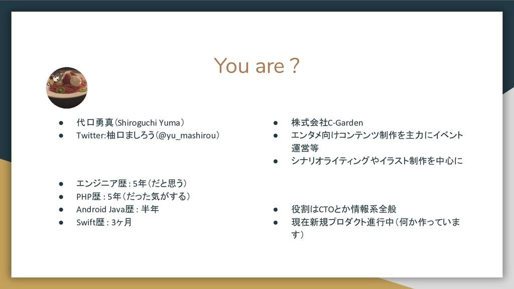 You are ? ● 代口勇真(Shiroguchi Yuma) ● Twitter:柚口ま...