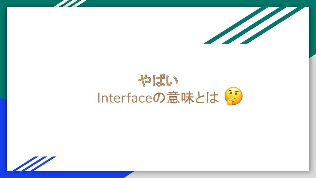 やばい Interfaceの意味とは