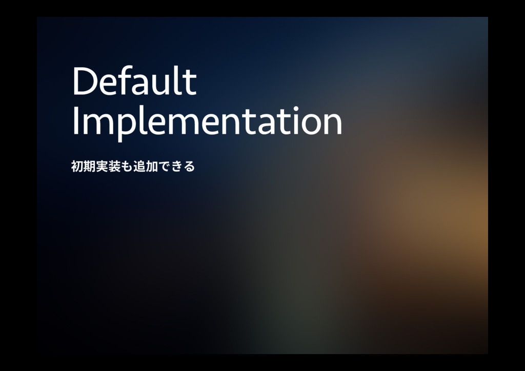 Default Implementation ⴱ劍㹋鄲׮鷄⸇דֹ׷