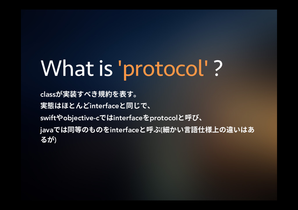 What is 'protocol' ? classָ㹋鄲ׅץֹ鋉秈׾邌ׅկ 㹋䡾כקה׿ו...