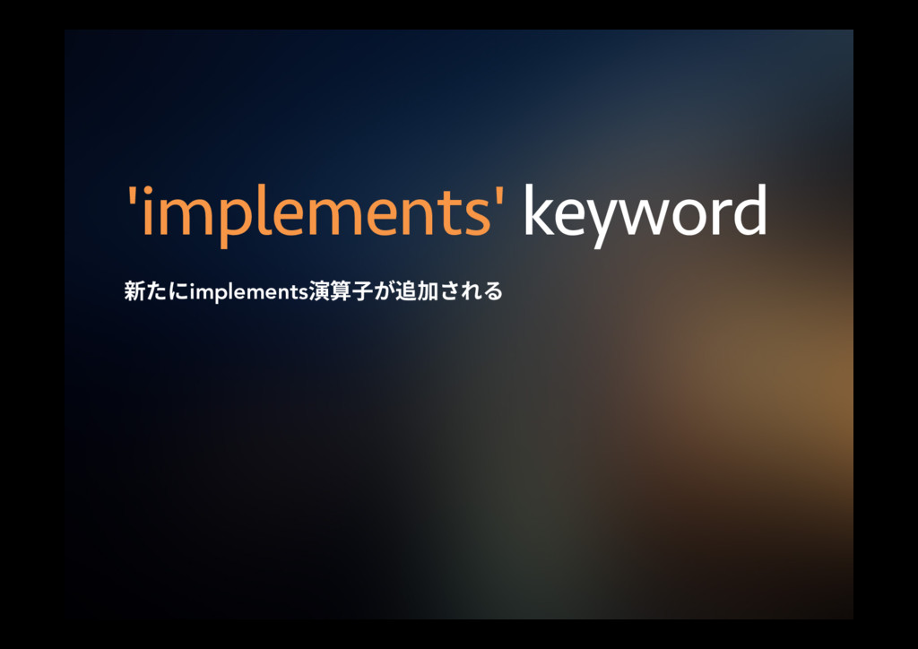 'implements' keyword 倜׋חimplements怴皾㶨ָ鷄⸇ׁ׸׷