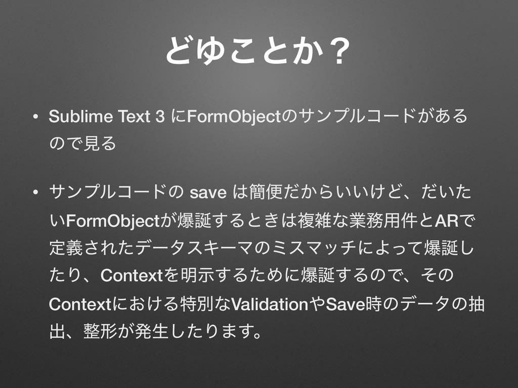 ͲΏ͜ͱ͔ʁ • Sublime Text 3 ʹFormObjectͷαϯϓϧίʔυ͕͋Δ ...