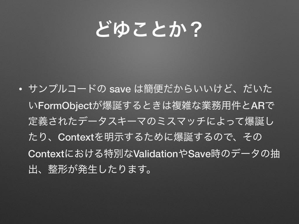 ͲΏ͜ͱ͔ʁ • αϯϓϧίʔυͷ save ؆ศ͔ͩΒ͍͍͚Ͳɺ͍ͩͨ ͍FormObje...