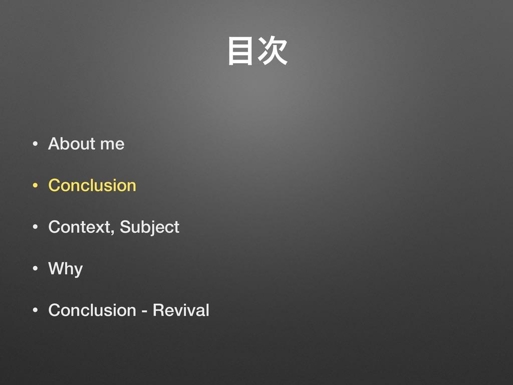  • About me • Conclusion • Context, Subject •...