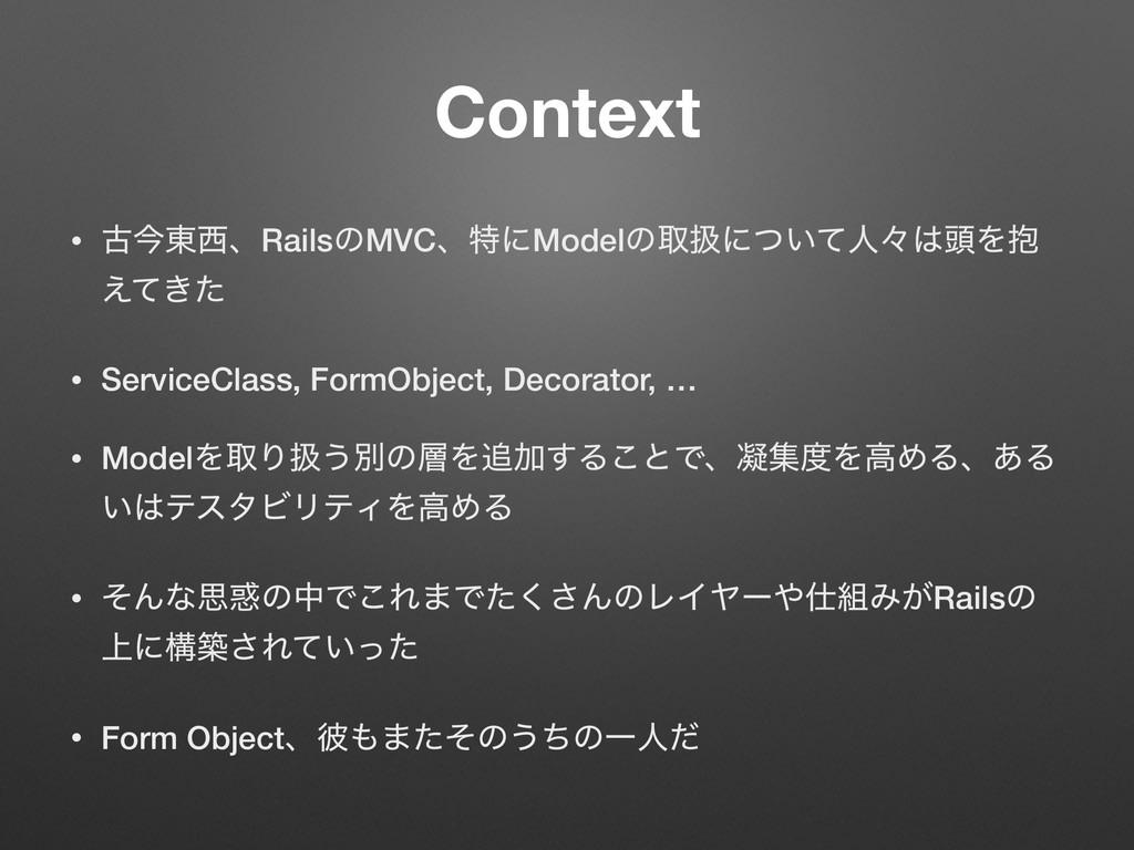 Context • ݹࠓ౦ɺRailsͷMVCɺಛʹModelͷऔѻʹ͍ͭͯਓʑ಄Λ๊ ͑...