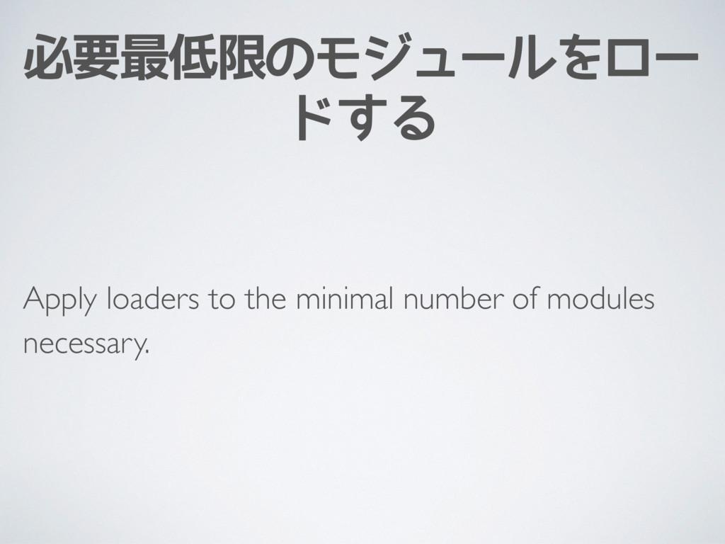 必要最低限のモジュールをロー ドする Apply loaders to the minimal...