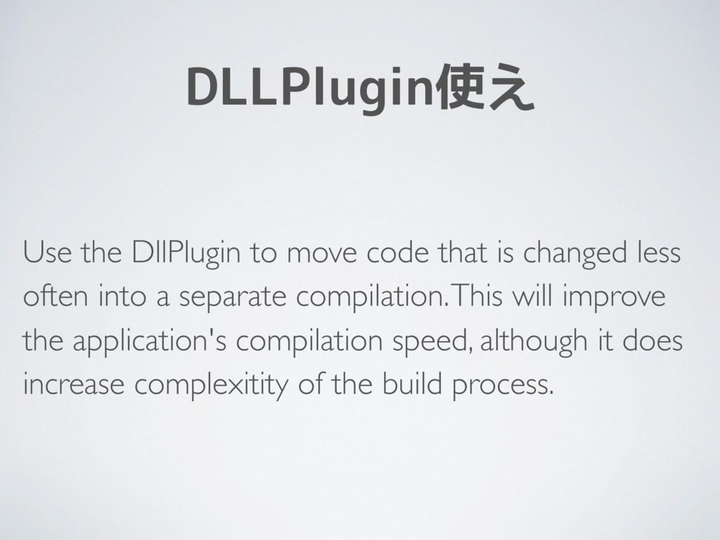 DLLPlugin使え Use the DllPlugin to move code that...