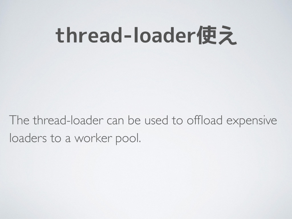 thread-loader使え The thread-loader can be used t...