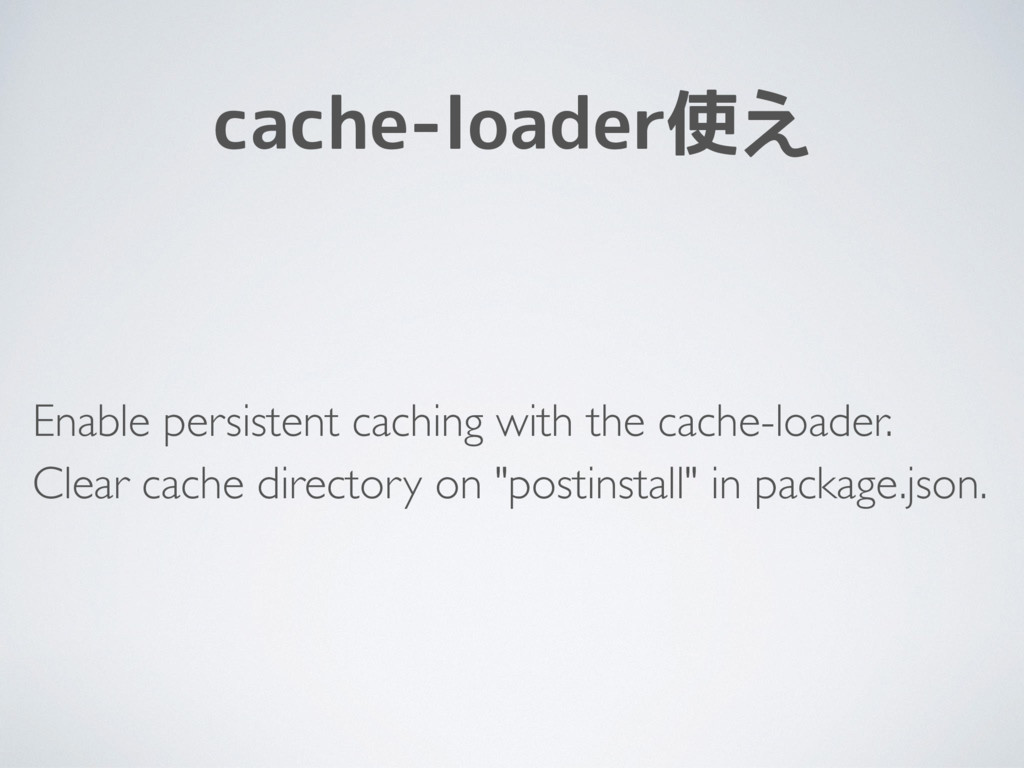 cache-loader使え Enable persistent caching with t...
