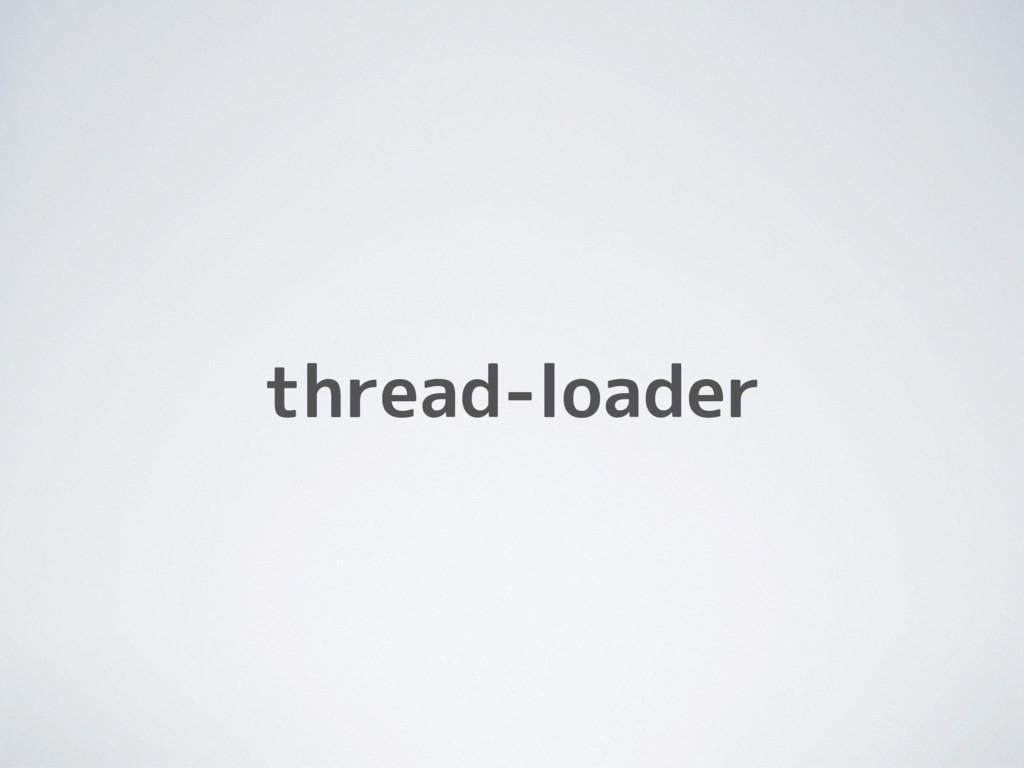 thread-loader