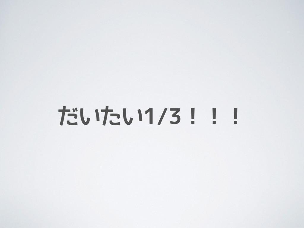 だいたい1/3!!!