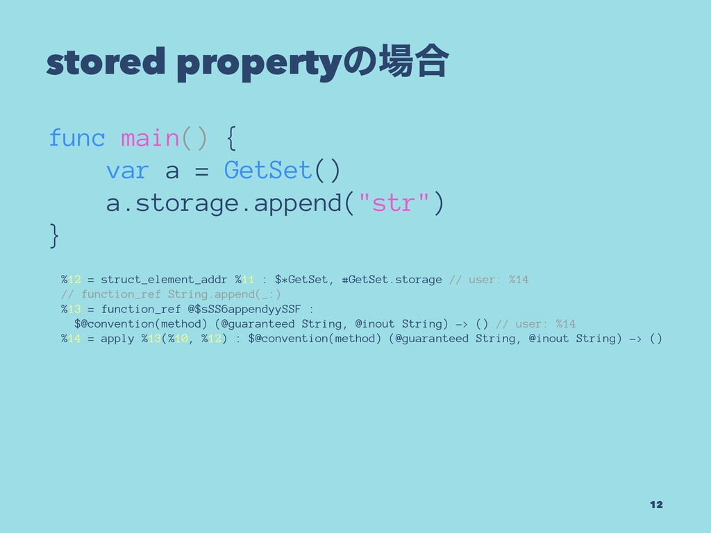 stored propertyͷ৔߹ func main() { var a = GetSet...