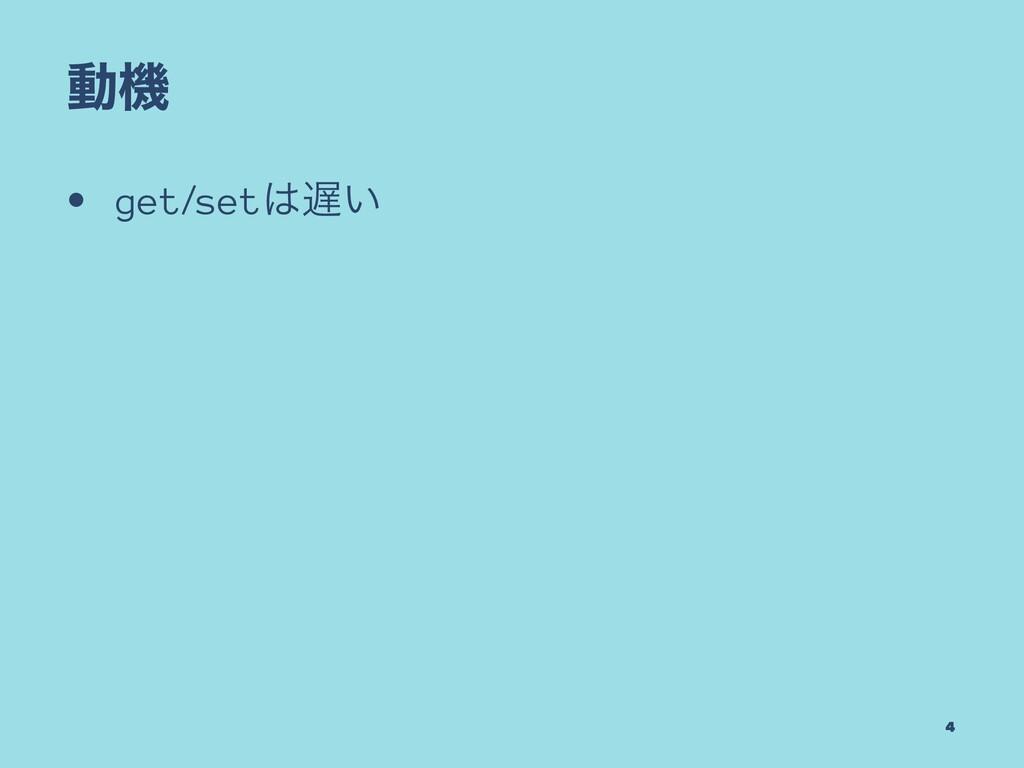 ಈػ • get/set͍ 4